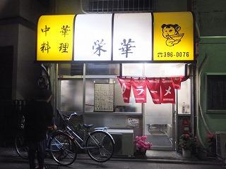asagaya-eika3.jpg
