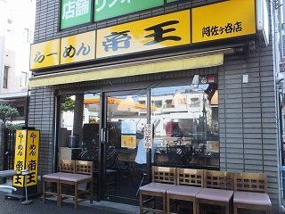 asagaya-emperor1.jpg