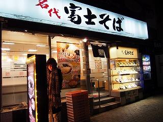 asagaya-fujisoba41.jpg