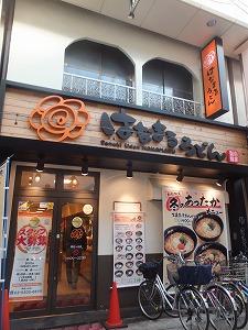 asagaya-hanamaru44.jpg