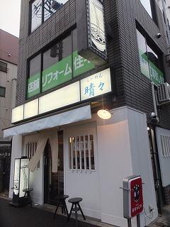 asagaya-harebare1.jpg