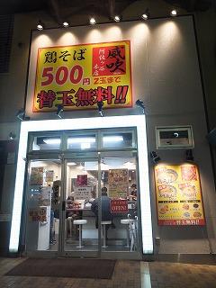 asagaya-ibuki1.jpg