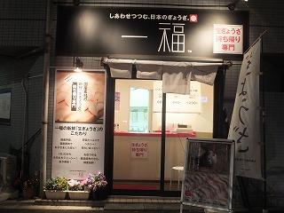 asagaya-ippuku10.jpg