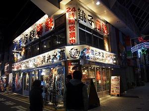 asagaya-isomaru1.jpg