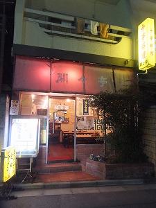 asagaya-kaikaitei20.jpg