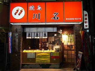 asagaya-kawana119.jpg