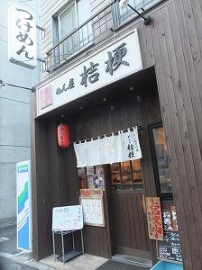asagaya-kikyo5.jpg
