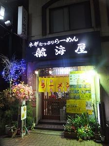 asagaya-kokaiya15.jpg