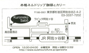 asagaya-kuroneko20.jpg