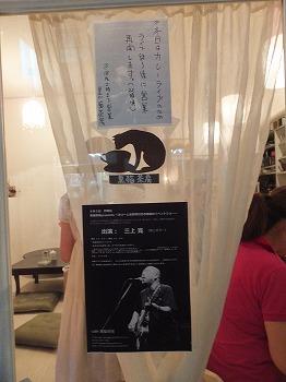 asagaya-kuroneko3.jpg