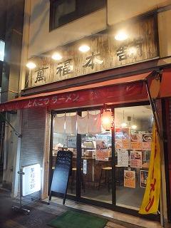 asagaya-manpuku-honpo9.jpg