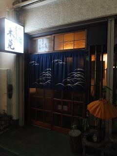 asagaya-mimizuku63.jpg
