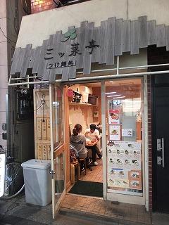 asagaya-mitsubatei12.jpg