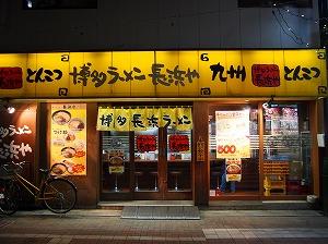 asagaya-nagahama14.jpg