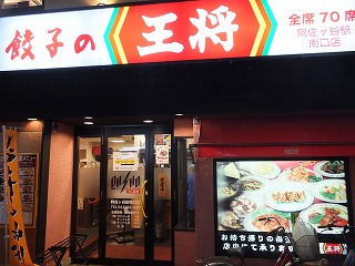 asagaya-ohsho5.jpg