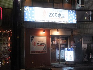 asagaya-sakura-suisan93.jpg