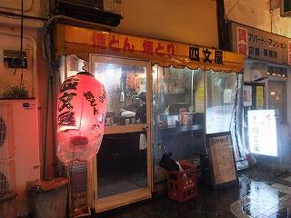 asagaya-shimonya52.jpg