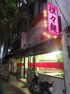 asagaya-tantanmen5.jpg