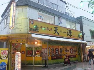 asagaya-tengen1.jpg