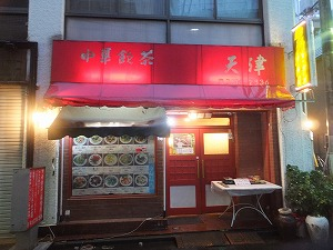 asagaya-tenshin1.jpg