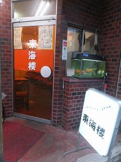 asagaya-tokairo5.jpg
