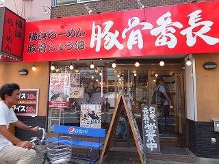 asagaya-tonkotsu-bancho6.jpg