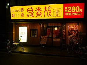 asagaya-torikizoku17.jpg
