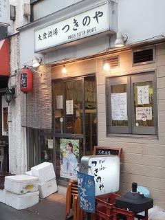 asagaya-tsukinoya1.jpg