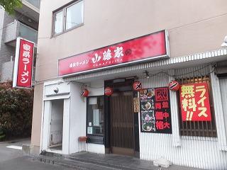 asagaya-yamafujiya8.jpg