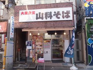 asagaya-yamashina-soba1.jpg