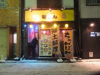 asagaya-youton6.jpg