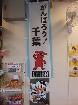 chiba69.jpg
