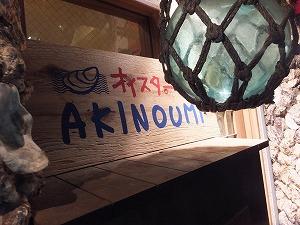 gotanda-akinoumi3.jpg