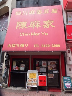 gotanda-chin-mar-ya1.jpg