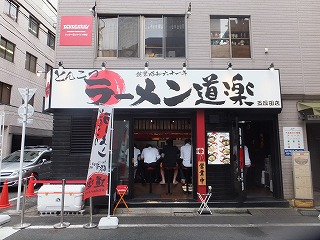 gotanda-douraku1.jpg