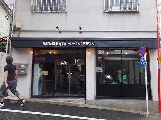 gotanda-hamaya1.jpg