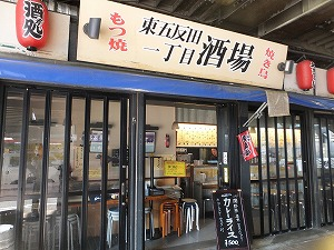 gotanda-higashi-icchome1.jpg