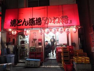 gotanda-kanesho1.jpg