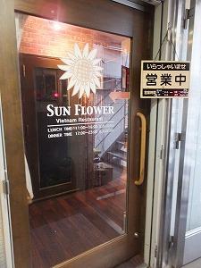 gotanda-sun-flower2.jpg