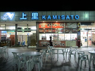 kamisato-parking-area10.jpg