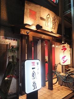 kichijoji-ippu-do7.jpg