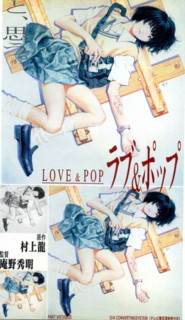 love-and-pop-vhs.jpg