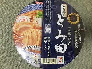 matsudo-tomita3.jpg
