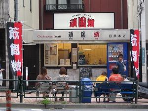 meguro-ganko-dako1.jpg