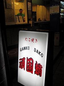 meguro-ganko-dako3.jpg