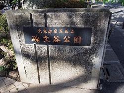meguro-himonya-park2.jpg