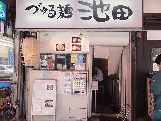 meguro-ikeda1.jpg