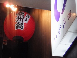 meguro-izumida2.jpg