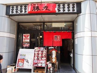 meguro-katsumaru1.jpg