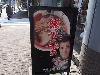 meguro-katsumaru2.jpg